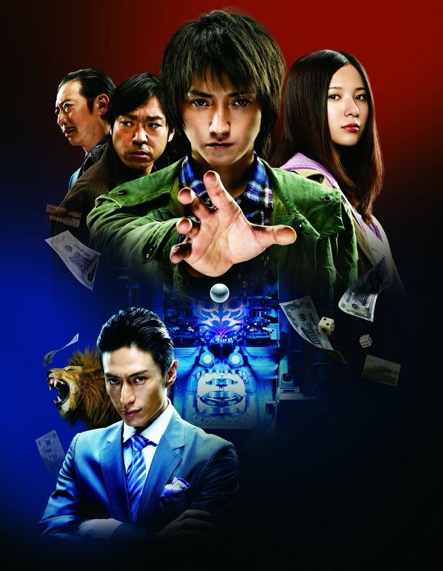 『カイジ 人生奪回ゲーム』 (C)福本伸行・講談社/2011「カイジ2」製作委員会