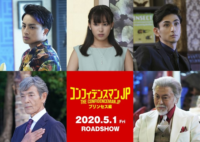 『コンフィデンスマンJP プリンセス編』 (C)2020「コンフィデンスマンJP」製作委員会