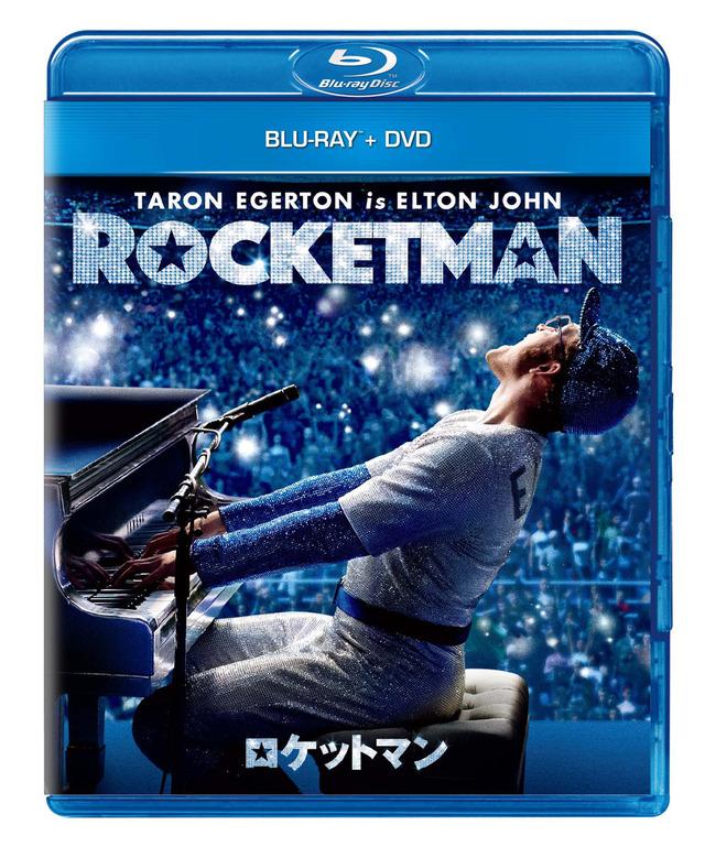 『ロケットマン』ブルーレイ+DVD(C) 2019 Paramount Pictures. All Rights Reserved.