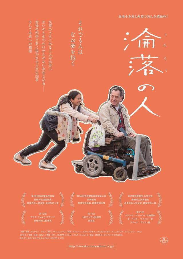 『淪落(りんらく)の人』 NO CEILING FILM PRODUCTION LIMITED (C) 2018