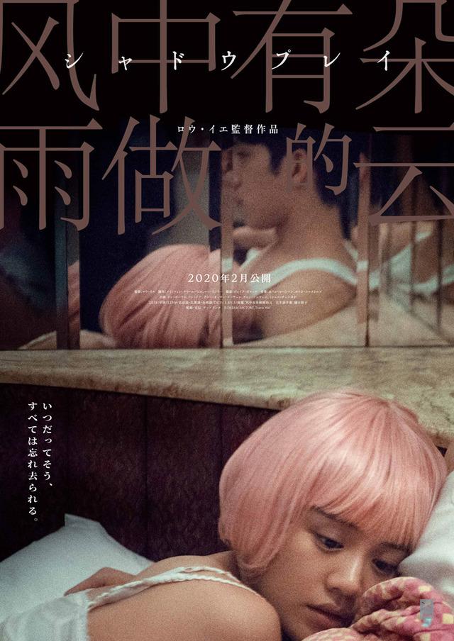 『シャドウプレイ』(c) DREAM FACTORY, Travis Wei