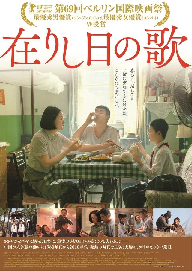 『在りし日の歌』ビジュアル(C)Dongchun Films Production