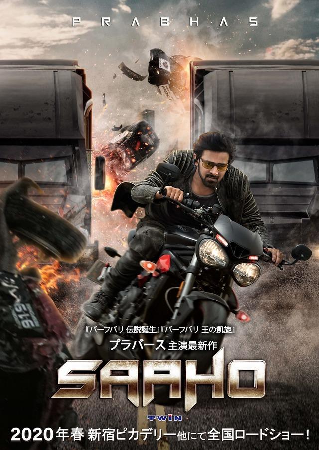 『SAAHO』