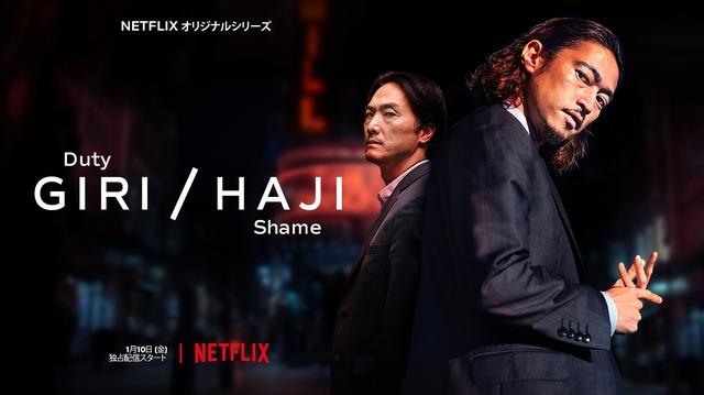 Netflixオリジナルシリーズ「Giri/Haji」は2020年1月10日(金)より独占配信