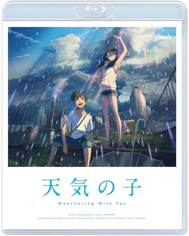 『天気の子』Blu-rayスタンダード・エディション (C)2019「天気の子」製作委員会