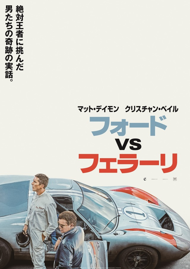 『フォードvsフェラーリ』(C)2019 Twentieth Century Fox Film Corporation