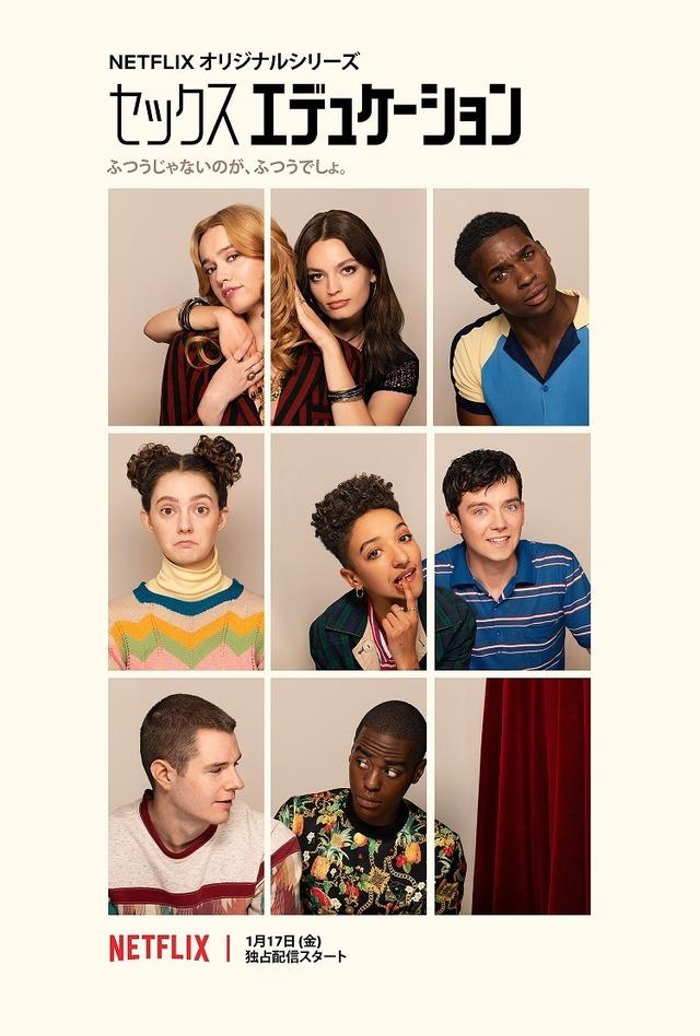 Netflixオリジナルシリーズ「セックス・エデュケーション」シーズン2 1月17日(金)より独占配信開始
