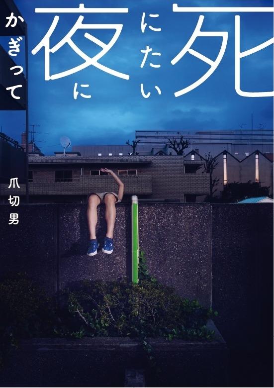 爪切男 「死にたい夜にかぎって」文庫本書影(発行元:株式会社 扶桑社)