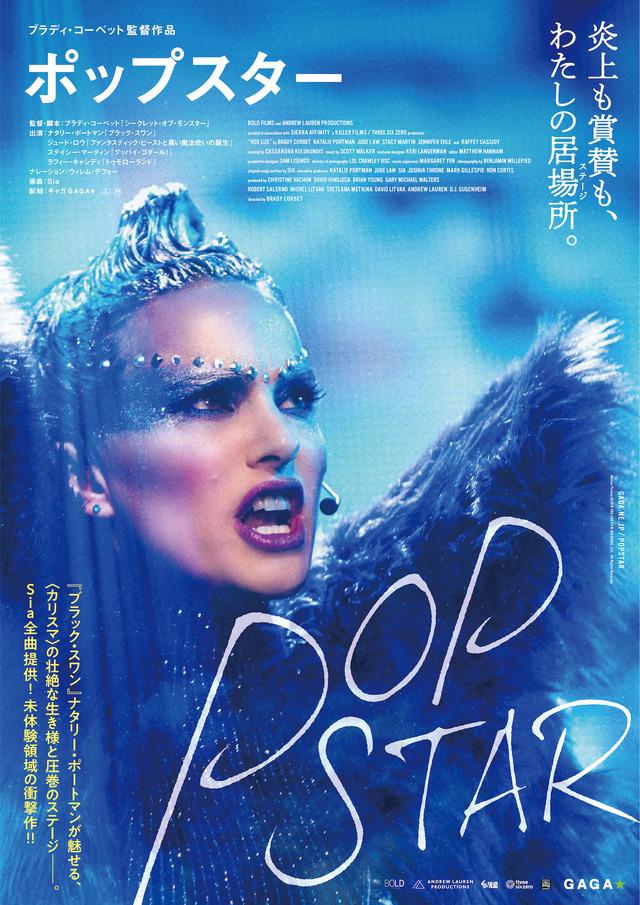 『ポップスター』(C)2018 BOLD FILMS PRODUCTIONS, LLC