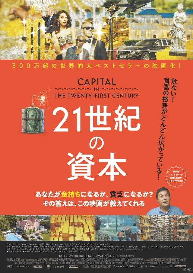 『21世紀の資本』ティザービジュアル (C)2019 GFC (CAPITAL) Limited & Upside SAS. All rights reserved