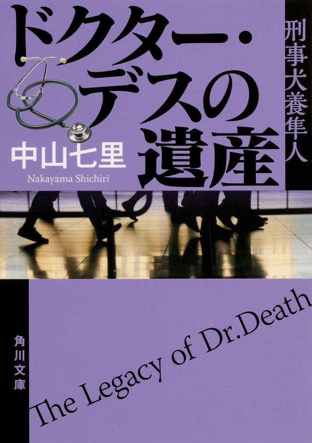 『ドクター・デスの遺産』中山七里 KADOKAWA/角川文庫