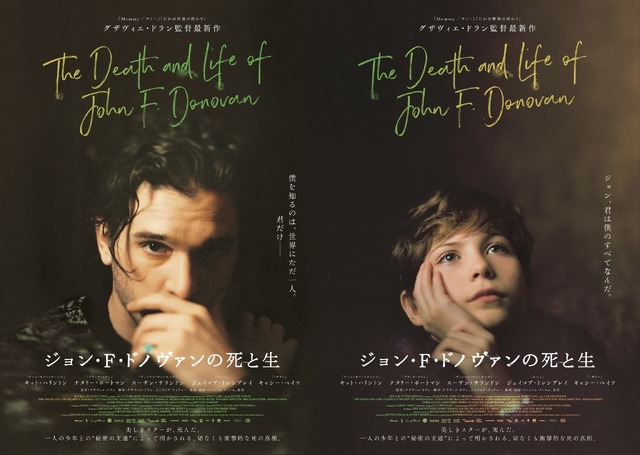 『ジョン・F・ドノヴァンの死と生』新ビジュアル (C)THE DEATH AND LIFE OF JOHN F. DONOVAN INC., UK DONOVAN LTD.