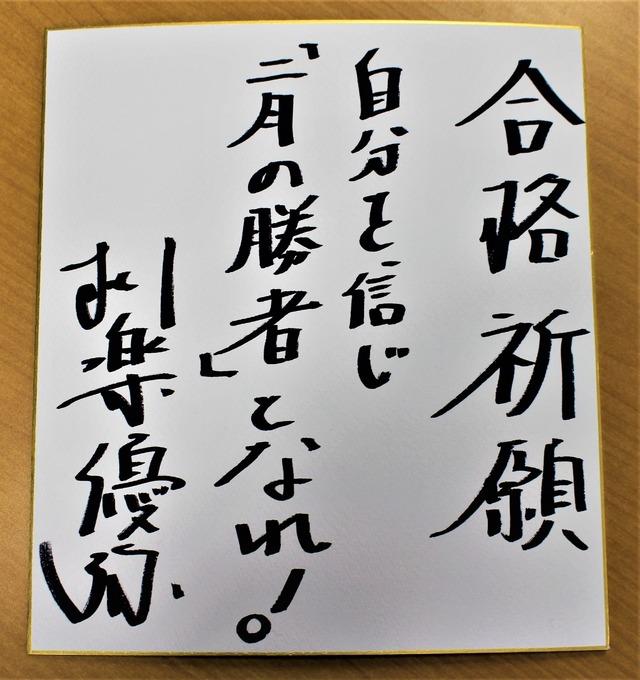 柳楽優弥が2月の中学受験を控えた受験生にメッセージ