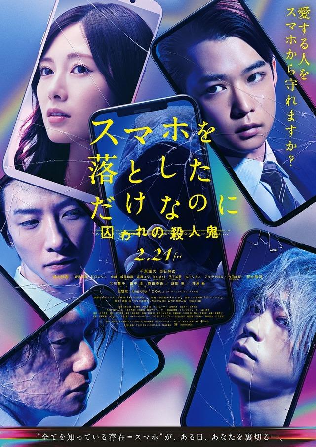 『スマホを落としただけなのに 囚われの殺人鬼』(C)2020映画「スマホを落としただけなのに2」製作委員会