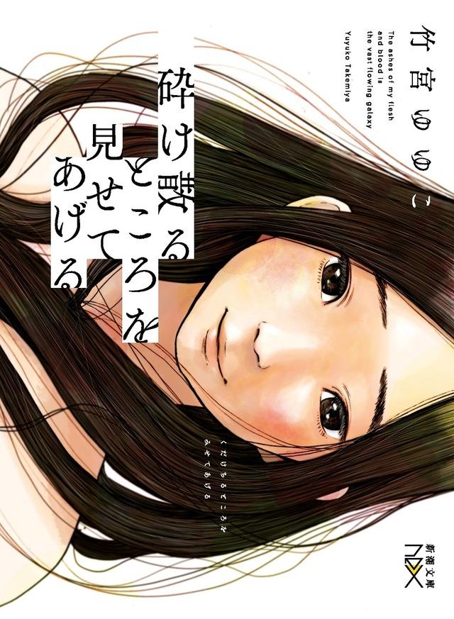 「砕け散るところを見せてあげる」(C)竹宮ゆゆこ/新潮社
