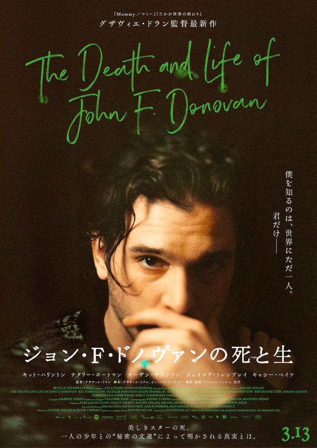 『ジョン・F・ドノヴァンの死と生』(C)2018 THE DEATH AND LIFE OF JOHN F. DONOVAN INC., UK DONOVAN LTD.