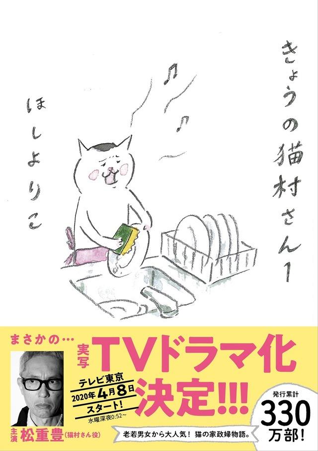 ほしよりこ「きょうの猫村さん」(C)ほしよりこ/マガジンハウス