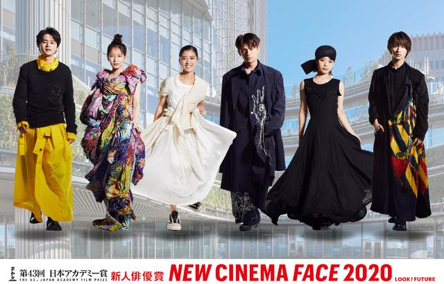 第43回日本アカデミー賞新人俳優賞「NEW CINEMA FACE 2020」