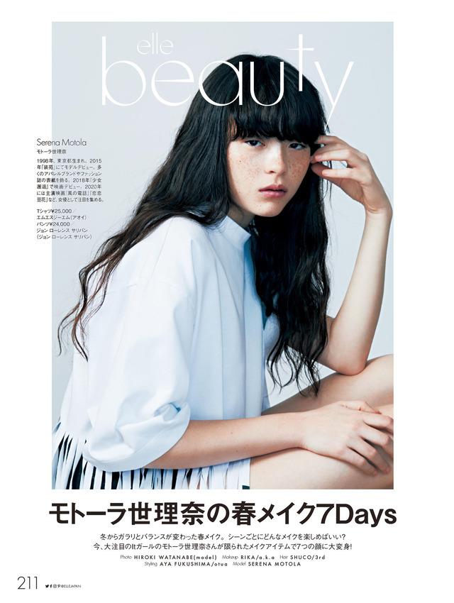 「ELLE Japon」4月号