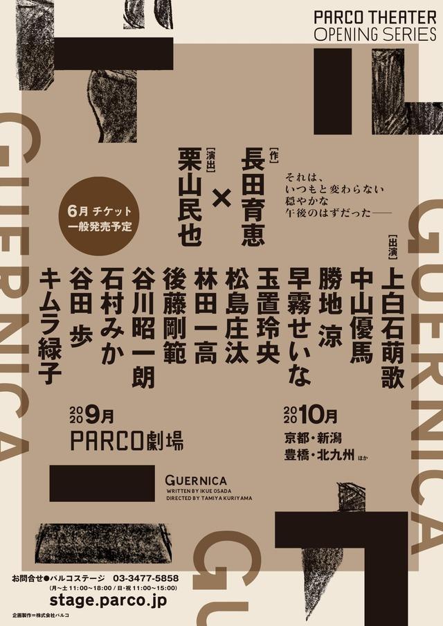 PARCO劇場オープニング・シリーズ「ゲルニカ」