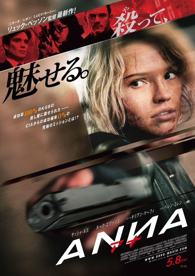 『ANNA/アナ』ポスター (C)2019 SUMMIT ENTERTAINMENT,LLC. ALL RIGHTS RESERVED.