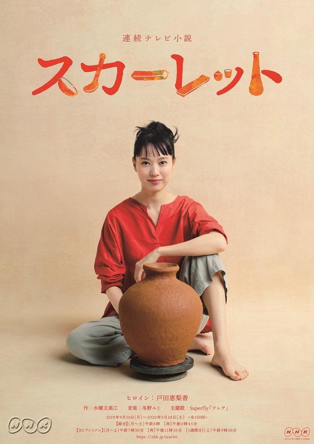 「スカーレット」NHK提供
