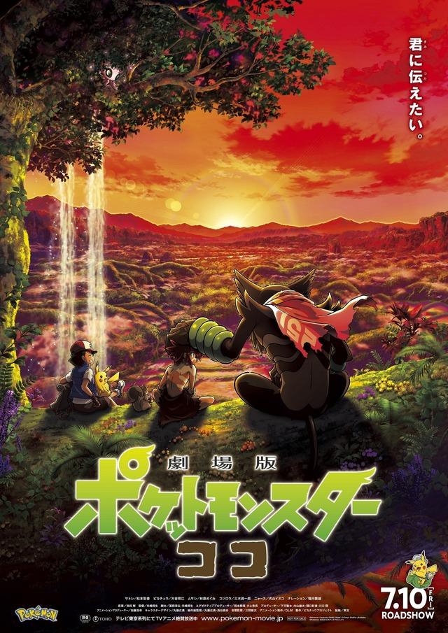 『劇場版ポケットモンスター ココ』(C)Nintendo・Creatures・GAME FREAK・TV Tokyo・ShoPro・JR Kikaku  (C)Pokemon (C)2020 ピカチュウプロジェクト