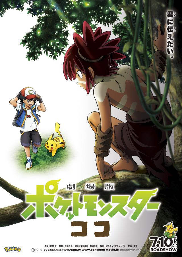 『劇場版ポケットモンスター ココ』 (C)Nintendo・Creatures・GAME FREAK・TV Tokyo・ShoPro・JR Kikaku  (C)Pokemon (C)2020 ピカチュウプロジェクト
