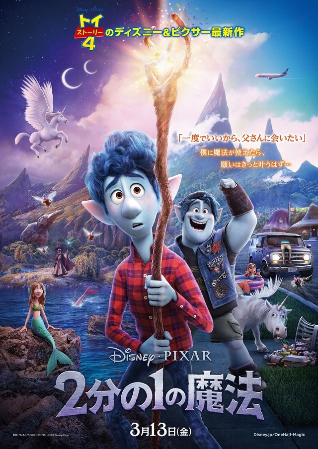 『2分の1の魔法』(C)2019 Disney/Pixar. All Rights Reserved.