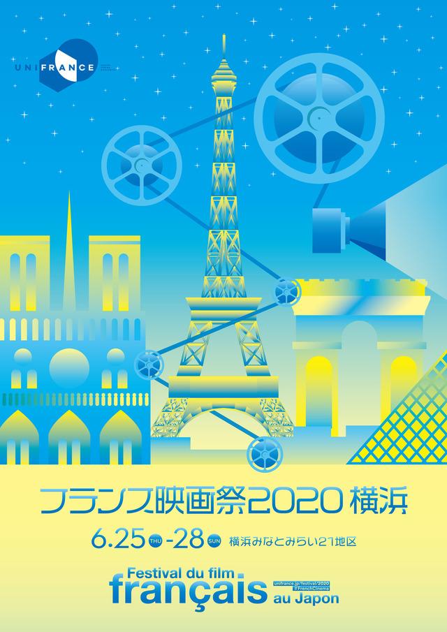 フランス映画祭2020 横浜 ビジュアル