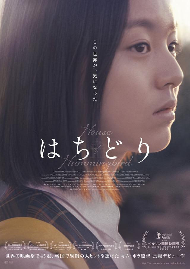 『はちどり』 (C) 2018 EPIPHANY FILMS. All Rights Reserved.