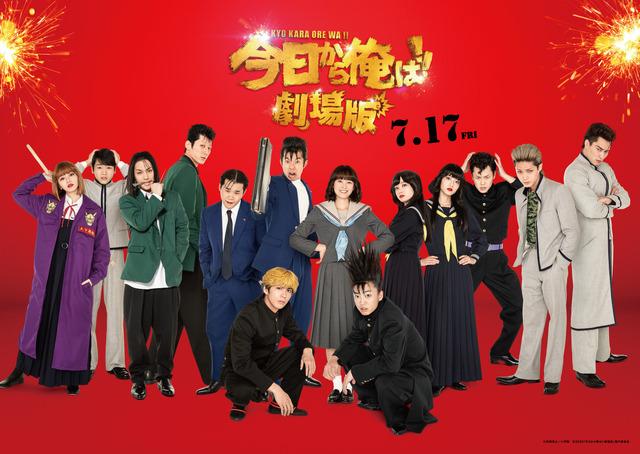『今日から俺は!!劇場版』(C)西森博之/小学館 (C)2020「今日から俺は!!劇場版」製作委員会