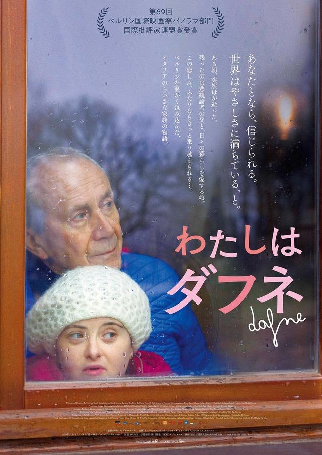 『わたしはダフネ』(c) 2019, Vivo film - tutti i diritti riservati