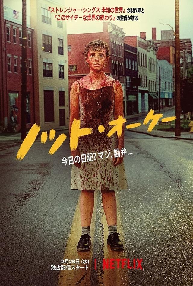 Netflixオリジナルシリーズ「ノット・オーケー」キービジュアル 2月26日(水)より独占配信開始
