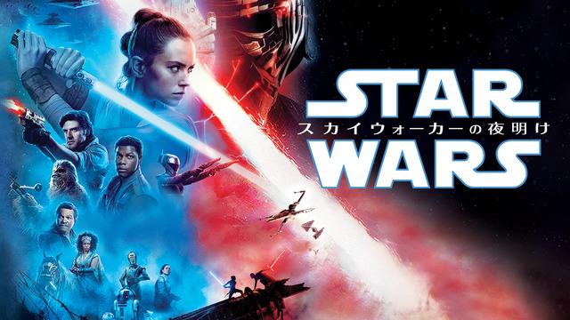 『スター・ウォーズ/スカイウォーカーの夜明け」(C)2020 & TM Lucasfilm Ltd.