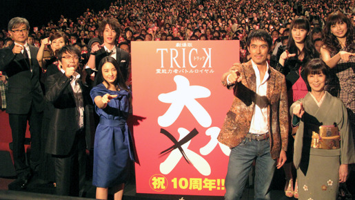 『TRICK 霊能力者バトルロイヤル』初日舞台挨拶  photo:Yoko Saito