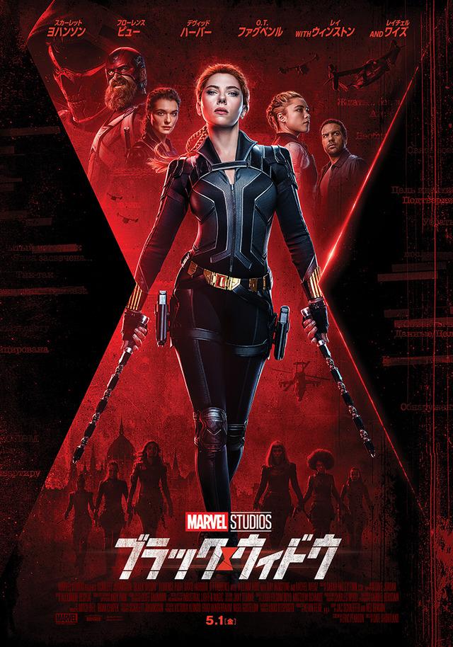 『ブラック・ウィドウ』本ポスター (c)Marvel Studios 2020