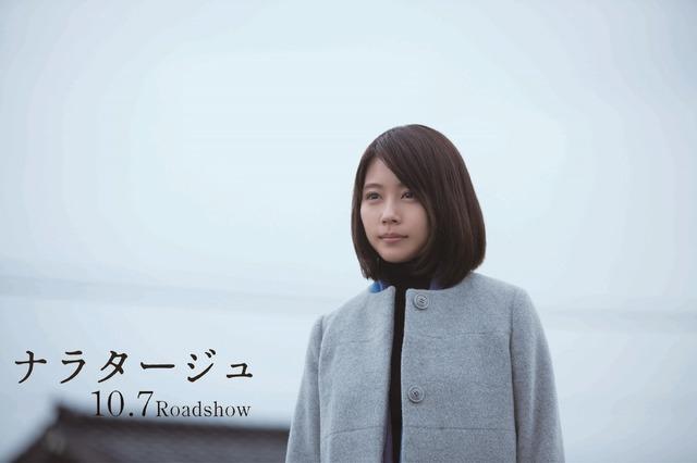 『ナラタージュ』(C)2017「ナラタージュ」製作委員会