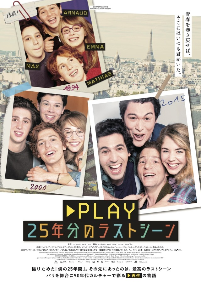 『PLAY 25年分のラストシーン』ポスタービジュアル (C)2018 CHAPTER 2 - MOONSHAKER II - MARS FILMS - FRANCE 2 CINEMA - CHEZ WAM - LES PRODUCTIONS DU CHAMP POIRIER