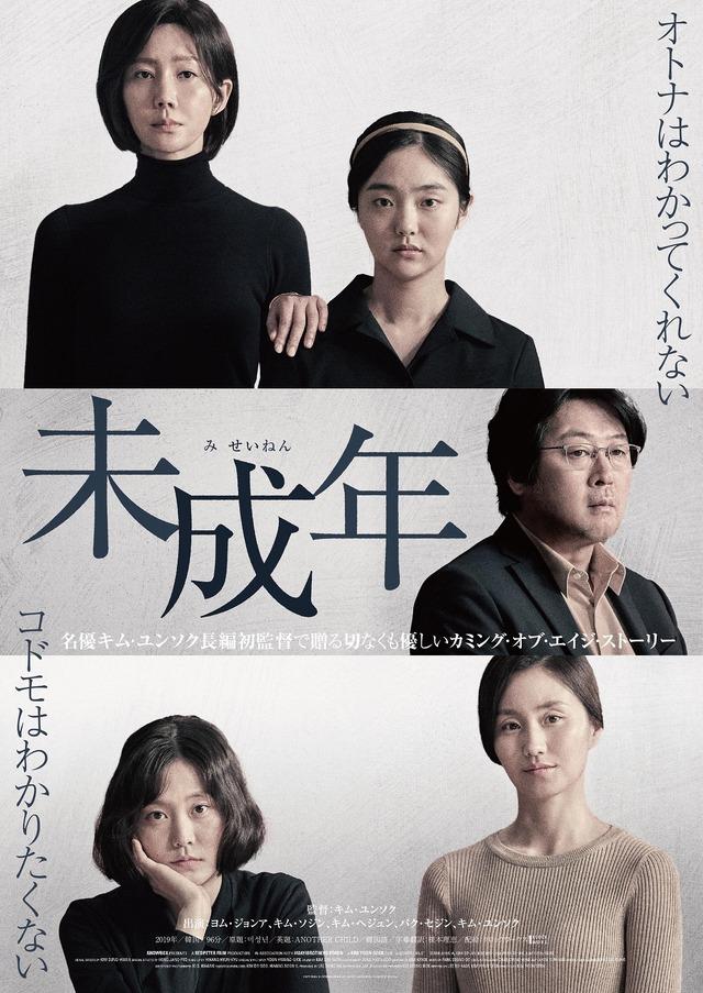 『未成年』ポスター (C)2019 SHOWBOX AND REDPETER FILM ALL RIGHTS RESERVED.