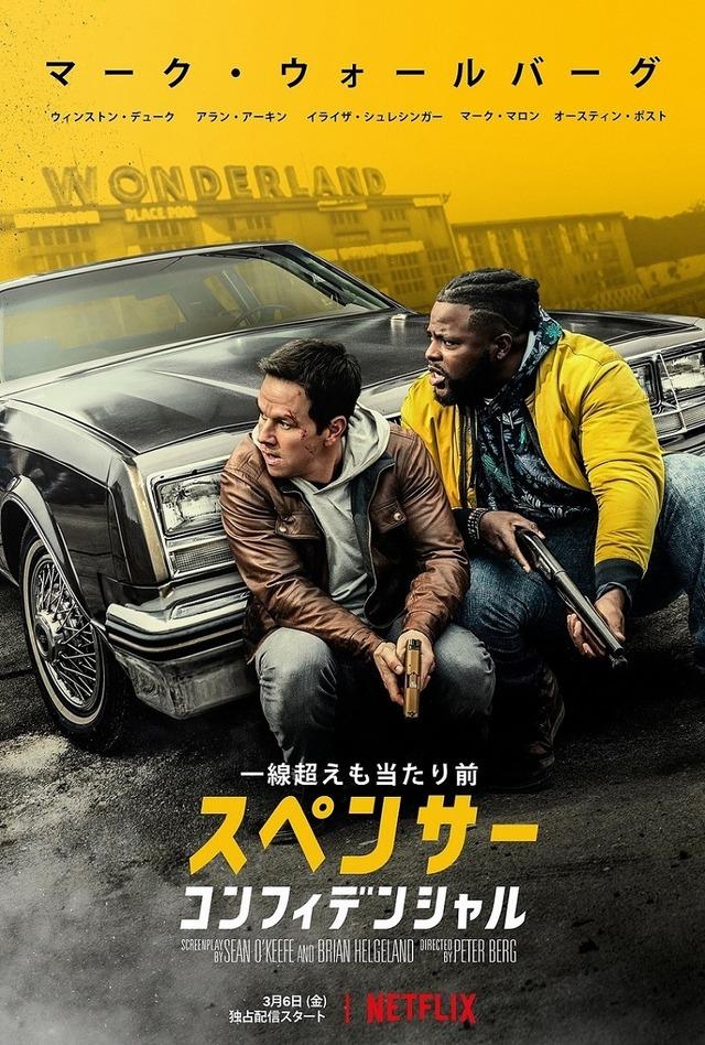 Netflix映画『スペンサー・コンフィデンシャル』3月6日(金)より独占配信開始