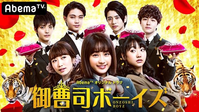 「御曹司ボーイズ」(C)AbemaTV