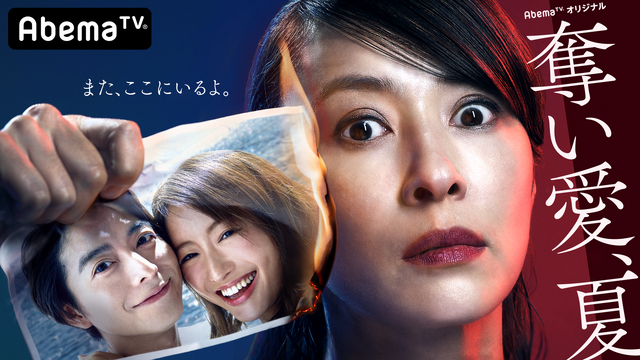 「奪い愛、夏」(C)AbemaTV