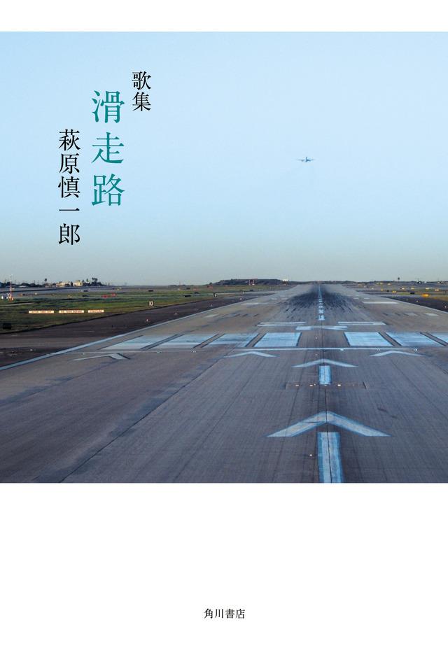 「歌集 滑走路」(角川文化振興財団/KADOKAWA 刊)