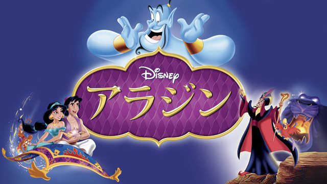 (C)2020 Disney