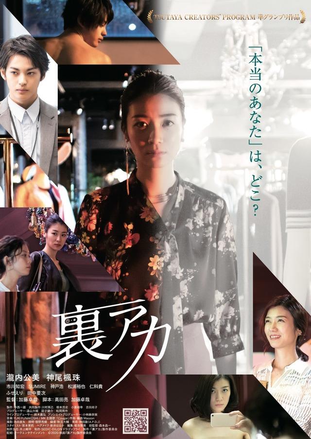 『裏アカ』ポスター(C)2020映画『裏アカ』製作委員会