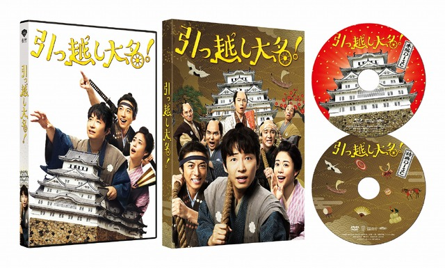Blu-ray&DVD豪華版(展開) (C)2019 映画「引っ越し大名!」製作委員会