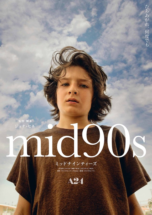 『mid90s ミッドナインティーズ』 (C)2018 A24 Distribution, LLC. All Rights Reserved.