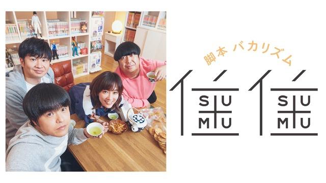 「住住」(C)NTV