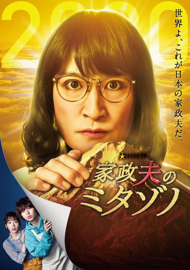 「家政夫のミタゾノ」(C)テレビ朝日・MMJ